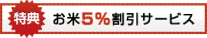 お米5%割引サービス