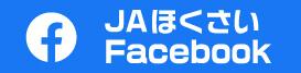 JAほくさいFacebook